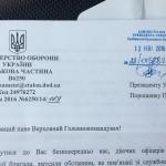 Письмо офицеров 92 ОМБр Президенту Украины.