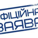 Официальное заявление защиты Андрея Антоненко