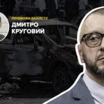 Промова адвоката Андрія Антоненка Дмитра Кругового