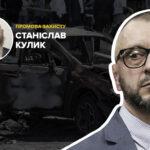 Промова адвоката Андрія Антоненка Станіслава Кулика